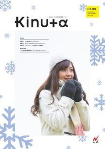 広報誌「Kinuta」|キャンパスライフ|日本大学商学部