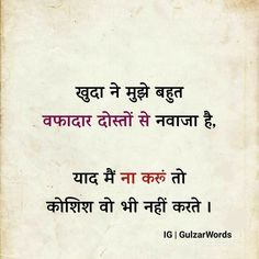 Ego Quotes, True Quotes, Attitude Quotes, Funny Quotes, Hindi Quotes Images, Dosti Quotes In Hindi, Friendship Quotes In Hindi, Motivational Picture Quotes, Inspirational Quotes