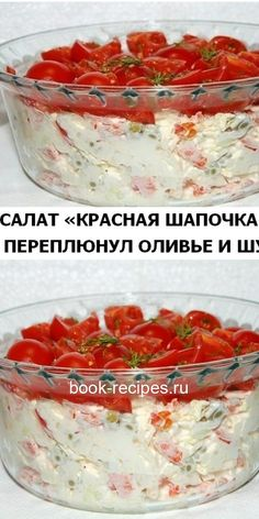 """Salad """"Rotkäppchen"""" already transfers Olivier and fur coat .- Salad """"Rotkäppchen"""" already transfers Olivier and fur coat … – Make-up ideas – - Vegetarian Recipes, Cooking Recipes, Healthy Recipes, Italian Chicken Dishes, My Favorite Food, Favorite Recipes, Russian Recipes, Top Recipes, International Recipes"""