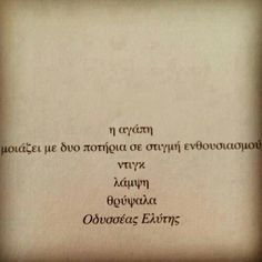 Οδυσσέας Ελύτης Love Me Quotes, Quotes To Live By, Movie Quotes, Life Quotes, Greek Words, Special Quotes, Text Quotes, Simple Words, Greek Quotes