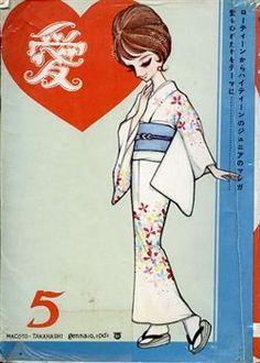 Takahashi Macoto : Ai#5 cover