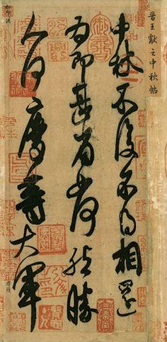 晉 王獻之【中秋帖 】「中秋不復,不得相還,為即甚省如何?然勝人何慶等。大軍」 #Chinese #Calligraphy #書法