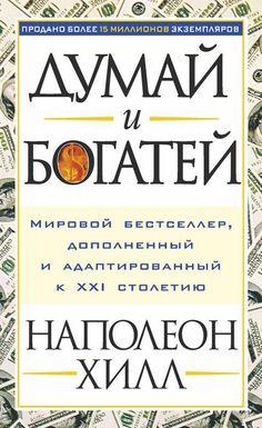 Наполеон Хилл - Думай и богатей [2012] rtf, fb2