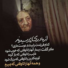 Mother Poems, Intelligence Quotes, Persian Poetry, Persian Quotes, Text Pictures, Text On Photo, Great Words, Texts, Qoutes