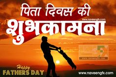 Happy Father's Day Wishes & Messages in Hindi June - Fathers Day Messages, Fathers Day Wishes, Wishes Messages, Happy Fathers Day, Fathers Day Gifts, Indian Wedding Invitations, Birthday Invitations, Love Hd Images, Fathersday Quotes
