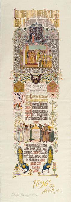 A menu for the Coronation banquet of Nicholas II on May 1896 after a design by Victor Vasnetsov [Moscow, A. Levenson, chromolithograph 88 x x 10 ~~ So, Not Medieval, but strikingly close. Russian Folk, Russian Art, Russian Style, Calligraphy Letters, Caligraphy, Illuminated Letters, Illuminated Manuscript, Culture Russe, Ivan Bilibin