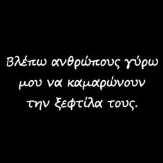 Γέμισε ο τόπος *κενούς. *... New Quotes, Poetry Quotes, Funny Quotes, Life Quotes, Religion Quotes, Proverbs Quotes, Sharing Quotes, Greek Words, Perfection Quotes