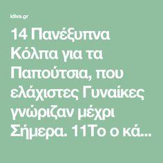 14 Πανέξυπνα Κόλπα για τα Παπούτσια, που ελάχιστες Γυναίκες γνώριζαν μέχρι Σήμερα. 11Το ο κάνει Θαύματα! -