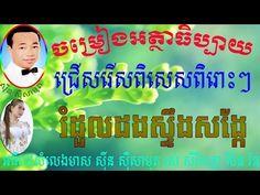 ចម្រៀងអត្ថាធិប្បាយ Sin Sisamuth Song Commentary Collection | Steung Sangke Vol 9 - YouTube