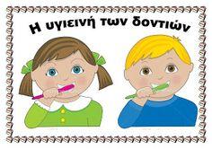 dreamskindergarten Το νηπιαγωγείο που ονειρεύομαι !: Υγιεινή των δοντιών - λίστες αναφοράς για το νηπιαγωγείο Oral Hygiene, Dental Health, Crafts For Kids, Preschool, Classroom, Blog, Tooth, Bath Time, Montessori