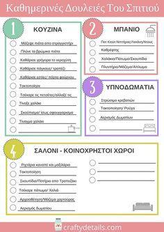 {ΔΩΡΕΑΝ PRINTABLE} Eκτυπωσιμη Λιστα Για Να Σε Βοηθησει Στην Καθημερινη Ρουτινα Με Τις Δουλειες Του Σπιτιου | Crafty Details Organisation Hacks, Life Organization, Cleaning Checklist, Cleaning Hacks, Family Rules, Good Housekeeping, Better Life, Getting Organized, Holiday Parties