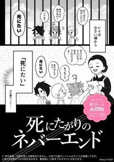 Neverland, Anime Love, Picture Video, Anime Art, Fan Art, Manga, Comics, Architecture, Twitter