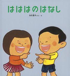 はははのはなし (かがくのとも傑作集―わくわくにんげん) 加古 里子 http://www.amazon.co.jp/dp/4834003191/ref=cm_sw_r_pi_dp_2y-eub017W7M2