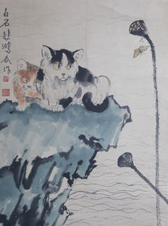 XU BEIHONG, QI BISHI (ATTRIBUTED TO, 1864-1957), The Playing Cat