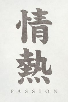 Japanese Calligraphy Passion, poster print - Keep Calm Collection