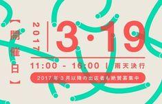 いいね!14件、コメント3件 ― オーダー木工家具工房のIT担当さん(@kansai_kyoko)のInstagramアカウント: 「3月19日開催予定の サンデービルヂングマーケット ( @info_ysbmkt )に出店いたします。 //…」