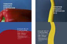 とことんオーガニックシンポジウムオーガニックシンポジウムのグラフィックデザイン。
