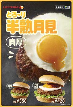 ロッテリア約20mmのパティを使用したとろり月見の肉厚ハンバーガーを期間限定発売