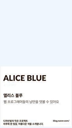 Color of today: Alice Blue디자인빛의 작은 프로젝트 오늘의색은 하루에 한 빛깔, 아름다운 색과 재미... Flat Color Palette, Colour Pallette, Colour Schemes, Pantone Colour Palettes, Pantone Color, Aesthetic Colors, Colour Board, Color Swatches, Color Shades