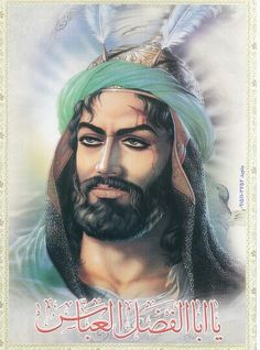 تشبيه للمولى أبا الفضل العباس صلوات الله عليه Abal fadl al abass salawat allah alayh
