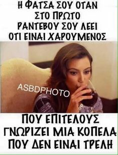 Stupid Funny Memes, Photo Quotes, Funny Photos, Greek, Inspiration, Humor, Quote Pictures, Fanny Pics, Biblical Inspiration