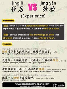经历 vs 经验