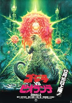 http://wrongsideoftheart.com/wp-content/gallery/posters-g/godzilla_vs_biollante_poster_01.jpg