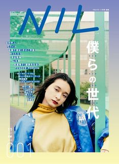 Book Design, Cover Design, Japanese Graphic Design, Booklet, My Hair, Layout, Poses, Magazine Covers, Fashion News