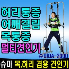 슈마 da-2000 슈마 목,허리 겸용 견인기