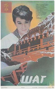 Shag (1988) by Aleksandr Mitta