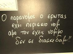 1#weheartit | greek quotes