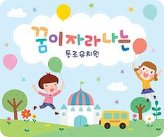 일러스트 - 클립아트코리아 :: 통로이미지(주) Simple Doodles, Preschool Learning, Kids Reading, Art For Kids, Diy And Crafts, Kindergarten, Kids Rugs, Cartoon, Activities