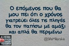 greek quotes, funny, and greek εικόνα Greek Memes, Funny Greek Quotes, Funny Picture Quotes, Sarcastic Quotes, Happy Quotes, Me Quotes, Teaching Humor, Savage Quotes, Stupid Funny Memes