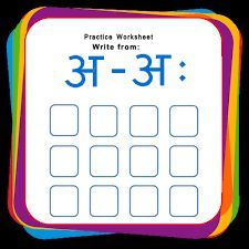 Image Result For Hindi Swar Worksheets For Kindergarten Hindi Worksheets Kindergarten Worksheets Worksheets