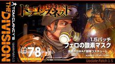 【Divisionディビジョン Patch1.5】武器集めはここで決まり!SWAT部隊(コス)で行く!ドラネスヒロイック!フェロの酸素マスクを試...
