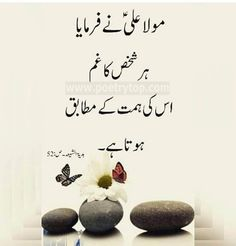You are trying to Search best collection of Hazrat Ali Quotes images SMS ? Read Hazrat imam Ali A.S Quotes in Urdu. Islamic Quotes In English, Islamic Love Quotes, Islamic Inspirational Quotes, Broken Love Quotes, Cute Love Quotes, Good Life Quotes, True Quotes, Qoutes, Urdu Funny Poetry