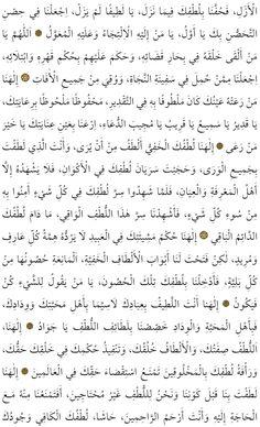 Hizb-ul Lutf – İmam Şâzilî - Dualar Prayer Quotes, Quran Quotes, Islamic Paintings, Beautiful Mosques, Islamic Phrases, Ulsan, Sheet Music, Prayers, Notes