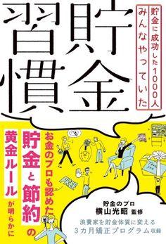 Amazon.co.jp: 貯金に成功した1000人みんなやっていた 貯金習慣: マルコ社: 本
