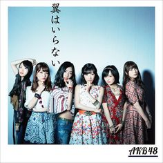 シングルAKB48 - 翼はいらない [MP3]   ALFAFILEAKB48.44th.Single.MP3.rar ALFAFILE Note : AKB48MA.com Please Update Bookmark our Pemanent Site of AKB劇場 ! Thanks. HOW TO APPRECIATE ? ほんの少し笑顔 ! If You Like Then Share Us on Facebook Google Plus Twitter ! Recomended for High Speed Download Buy a Premium Through Our Links ! Keep Visiting Sharing all JAPANESE MEDIA ! Again Thanks For Visiting . Have a Nice DAY ! i Just Say To You 人生を楽しみます !  2016 MP3 Single 翼はいらない