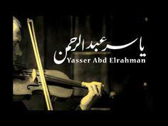 الموسيقار ياسر عبد الرحمن - موسيقى الطريق إلى ايلات كاملة | Yasser Abdel...