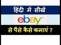 how to make too much money quickly on ebay Computer Internet, Ebay Auction, Video Tutorials, Earn Money, How To Make Money, Tech, India, Learning, Technology