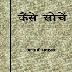 Lok Vyavahar Book In Hindi Pdf