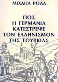 Santeos: Ιστορία & Πολιτισμός του Πόντου ...... Bible Verses About Prayer, Greek History, Quote Prints, Historical Photos, Old Photos, Prayers, Quotes, Books, Unique