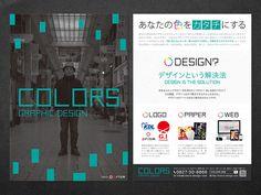 COLORSフライヤー イントロ|COLORS(カラーズ)|山口県岩国市 広告、グラフィックデザイン、Webデザイン制作