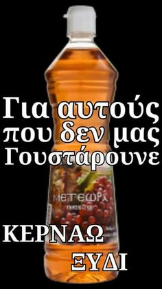 Funny Greek Quotes, Hot Sauce Bottles, Fun Facts, Jokes, Photoshop, Lol, Greeks, Bullying, Humor