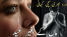 Eid Poetry, Miss You Dad, Easy Paper Crafts, Islamic World, Islam Facts, Allah, Youtube, Videos, Movies