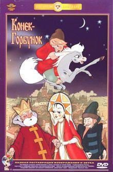 The Humpbacked Horse aka The Magic Pony. ( (Russian: Конёк-Горбуно́к; tr.:Konyok Gorbunok) 1947 and 1975. Soyuzmultfilm. Soviet Union.