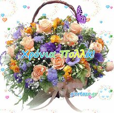 Happy Birthdays, Name Day, Floral Wreath, Gifs, Wreaths, Flowers, Decor, Flower Crowns, Door Wreaths
