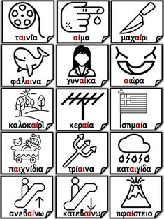 Greek Writing, Lego Coloring, Learn Greek, Greek Language, Kids Education, Homeschool, Playing Cards, Letters, Learning