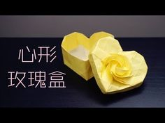 [Hello Malinda] Origami Tutorial: Rose Heart Box (Du Xiaokang)|【折纸教程 - 哈喽玛琳达】心形玫瑰盒(杜小康) - YouTube